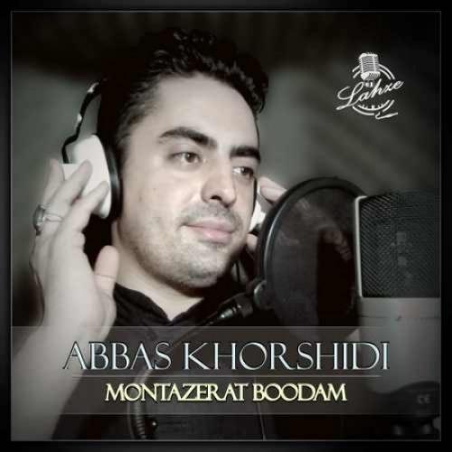 دانلود آهنگ جدید عباس خورشیدی به نام منتظرت بودم عکس جدید عباس خورشیدی عکس ها و موزیک های جدید عباس خورشیدی
