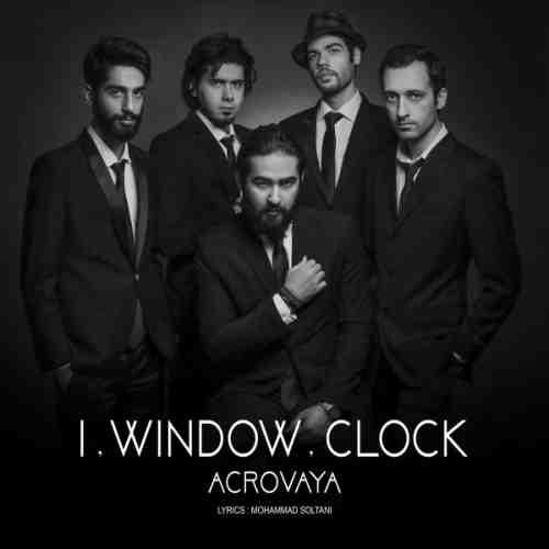 دانلود آهنگ جدید آکرووایا به نام من پنجره ساعت عکس جدید آکرووایا عکس ها و موزیک های جدید آکرووایا