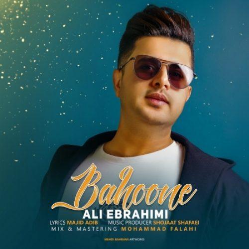 دانلود آهنگ جدید علی ابراهیمی به نام بهونه عکس جدید علی ابراهیمی عکس ها و موزیک های جدید علی ابراهیمی