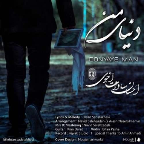 دانلود آهنگ جدید احسان سادات اخوی به نام دنیای من عکس جدید احسان سادات اخوی عکس ها و موزیک های جدید احسان سادات اخوی