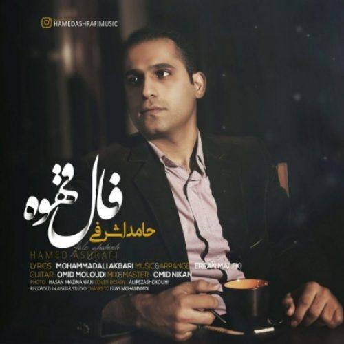 دانلود آهنگ جدید حامد اشرفی به نام فال قهوه عکس جدید حامد اشرفی عکس ها و موزیک های جدید حامد اشرفی