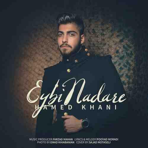 دانلود آهنگ جدید حامد خانی به نام عیبی نداره عکس جدید حامد خانی عکس ها و موزیک های جدید حامد خانی