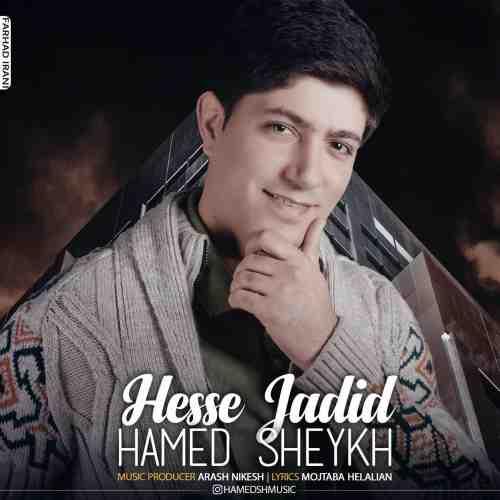 دانلود آهنگ جدید حامد شیخ به نام حس جدید عکس جدید حامد شیخ عکس ها و موزیک های جدید حامد شیخ