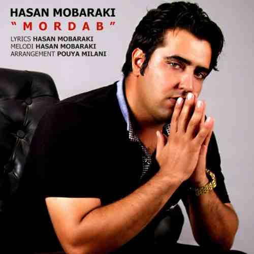 دانلود آهنگ جدید حسن مبارکی به نام مرداب عکس جدید حسن مبارکی عکس ها و موزیک های جدید حسن مبارکی