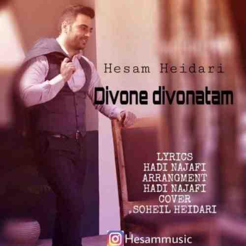 دانلود آهنگ جدید حسام حیدری به نام دیوونه دیوونتم عکس جدید حسام حیدری عکس ها و موزیک های جدید حسام حیدری