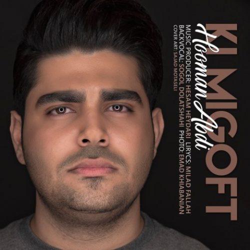 دانلود آهنگ جدید هامون عبدی به نام کی میگفت عکس جدید هامون عبدی عکس ها و موزیک های جدید هامون عبدی