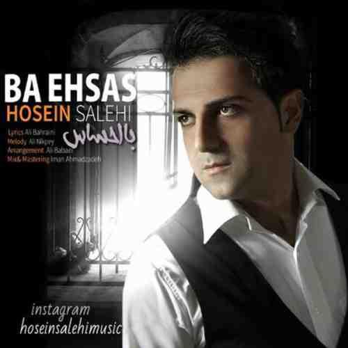 دانلود آهنگ جدید حسین صالحی به نام با احساس عکس جدید حسین صالحی عکس ها و موزیک های جدید حسین صالحی