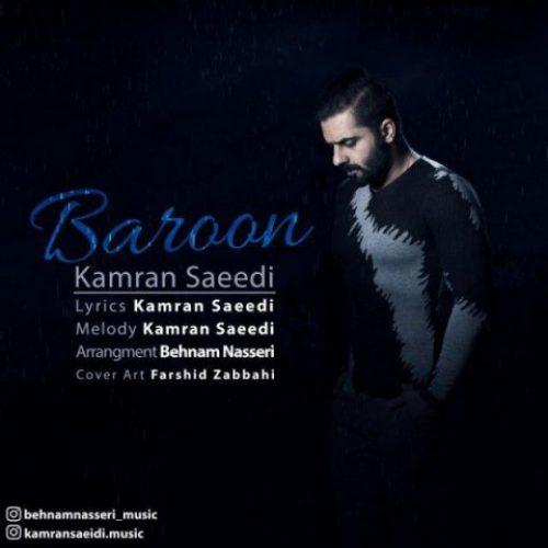 دانلود آهنگ جدید کامران سعیدی به نام بارون عکس جدید کامران سعیدی عکس ها و موزیک های جدید کامران سعیدی