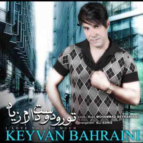 دانلود آهنگ جدید کیوان بحرینی به نام تو رو دوست دارم زیاد عکس جدید کیوان بحرینی عکس ها و موزیک های جدید کیوان بحرینی