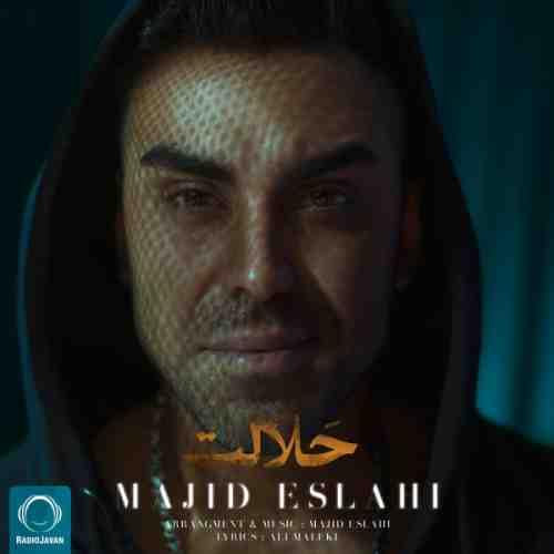 دانلود آهنگ جدید مجید اصلاحی به نام حلالت عکس جدید مجید اصلاحی عکس ها و موزیک های جدید مجید اصلاحی
