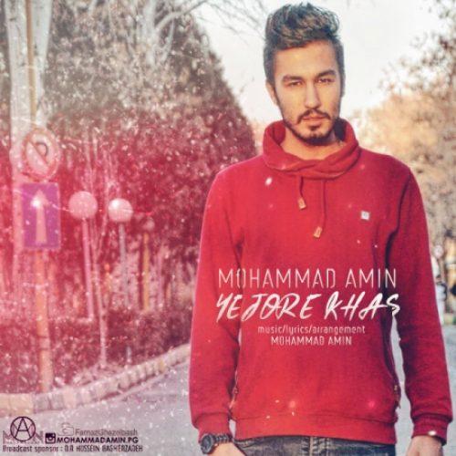 دانلود آهنگ جدید محمد امین به نام یه جور خاص عکس جدید محمد امین عکس ها و موزیک های جدید محمد امین