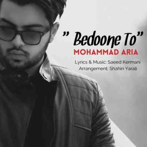 دانلود آهنگ جدید محمد آریا به نام بدون تو عکس جدید محمد آریا عکس ها و موزیک های جدید محمد آریا
