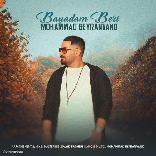 دانلود آهنگ جدید محمد بیرانوند به نام بایدم بری عکس جدید محمد بیرانوند عکس ها و موزیک های جدید محمد بیرانوند