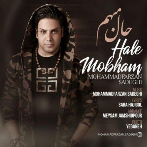 دانلود آهنگ جدید محمد فرزان صادقی به نام حال مبهم عکس جدید محمد فرزان صادقی عکس ها و موزیک های جدید محمد فرزان صادقی