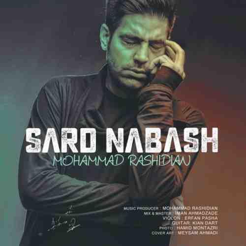 دانلود آهنگ جدید محمد رشیدیان به نام سرد نباش عکس جدید محمد رشیدیان عکس ها و موزیک های جدید محمد رشیدیان