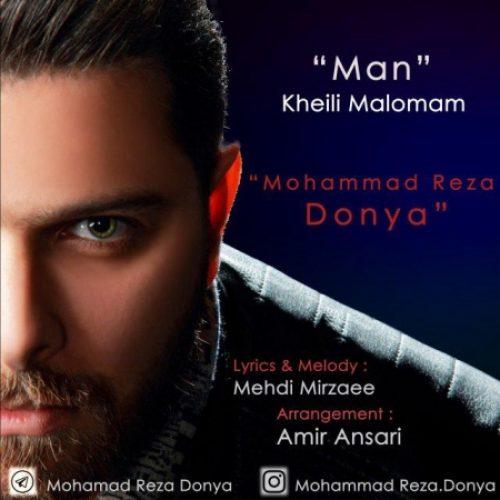 دانلود آهنگ جدید محمد رضا دنیا به نام من خیلی معلومم عکس جدید محمد رضا دنیا عکس ها و موزیک های جدید محمد رضا دنیا