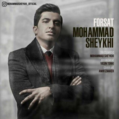 دانلود آهنگ جدید محمد شیخی به نام فرصت عکس جدید محمد شیخی عکس ها و موزیک های جدید محمد شیخی
