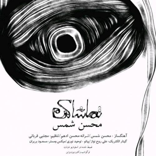 دانلود آهنگ جدید محسن شمس به نام تماشا کن عکس جدید محسن شمس عکس ها و موزیک های جدید محسن شمس