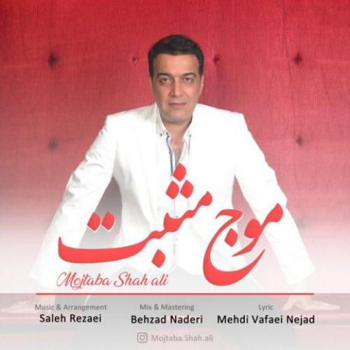 دانلود آهنگ جدید مجتبی شاه علی به نام موج مثبت عکس جدید مجتبی شاه علی عکس ها و موزیک های جدید مجتبی شاه علی