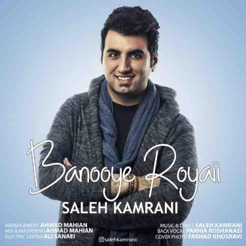دانلود آهنگ جدید صالح کامرانی به نام بانوی رویایی عکس جدید صالح کامرانی عکس ها و موزیک های جدید صالح کامرانی