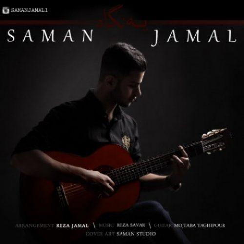 دانلود آهنگ جدید سامان جمال به نام یه نگاه عکس جدید سامان جمال عکس ها و موزیک های جدید سامان جمال