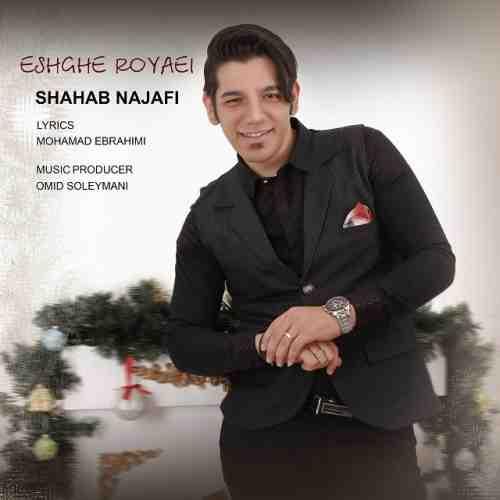 دانلود آهنگ جدید شهاب نجفی به نام عشق رویایی عکس جدید شهاب نجفی عکس ها و موزیک های جدید شهاب نجفی