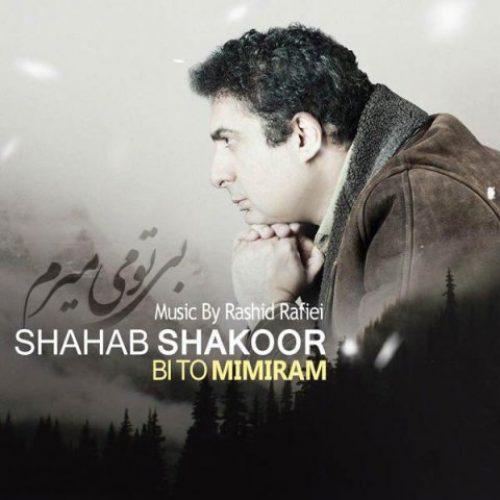 دانلود آهنگ جدید شهاب شکور به نام بی تو می میرم عکس جدید شهاب شکور عکس ها و موزیک های جدید شهاب شکور