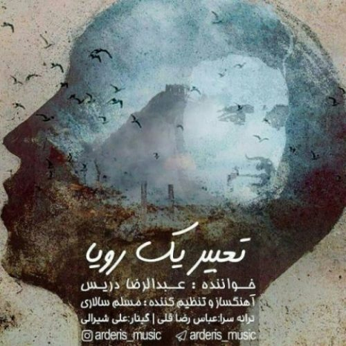 دانلود آهنگ جدید عبدالرضا دریس به نام تعبیر یک رویا عکس جدید عبدالرضا دریس عکس ها و موزیک های جدید عبدالرضا دریس