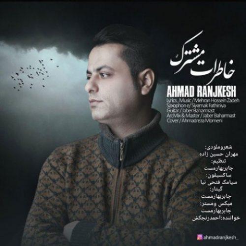 دانلود آهنگ جدید احمد رنجکش به نام خاطرات مشترک عکس جدید احمد رنجکش عکس ها و موزیک های جدید احمد رنجکش