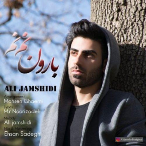 دانلود آهنگ جدید علی جمشیدی به نام بارون نم نم عکس جدید علی جمشیدی عکس ها و موزیک های جدید علی جمشیدی