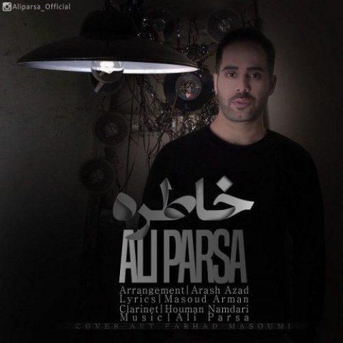 دانلود آهنگ جدید علی پارسا به نام خاطره عکس جدید علی پارسا عکس ها و موزیک های جدید علی پارسا