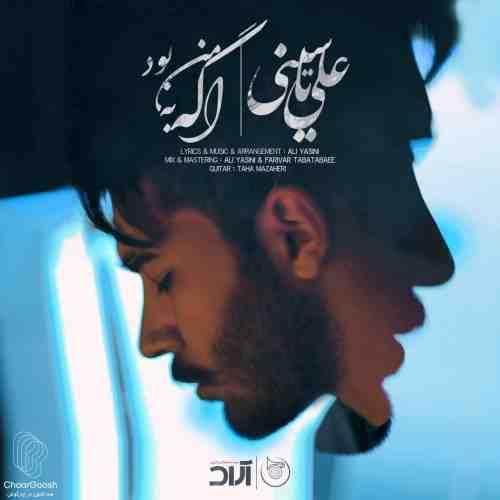 دانلود آهنگ جدید علی یاسینی به نام اگه به من بود عکس جدید علی یاسینی عکس ها و موزیک های جدید علی یاسینی