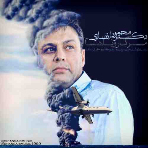 دانلود آهنگ جدید دکتر محمود انصاری به نام مرگ رویاها عکس جدید دکتر محمود انصاری عکس ها و موزیک های جدید دکتر محمود انصاری