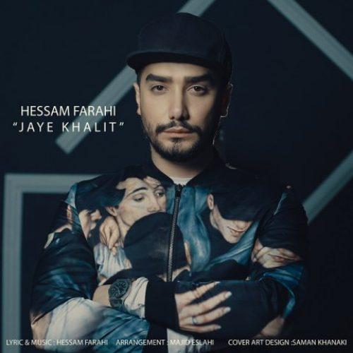 دانلود آهنگ جدید حسام فرحی به نام جای خالیت عکس جدید حسام فرحی عکس ها و موزیک های جدید حسام فرحی