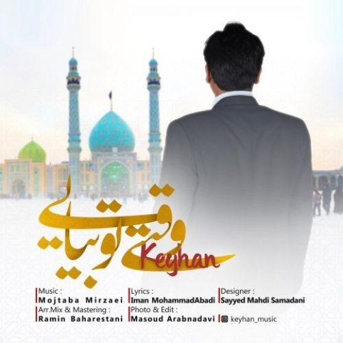 دانلود آهنگ جدید کیهان به نام وقتی تو بیایی عکس جدید کیهان عکس ها و موزیک های جدید کیهان
