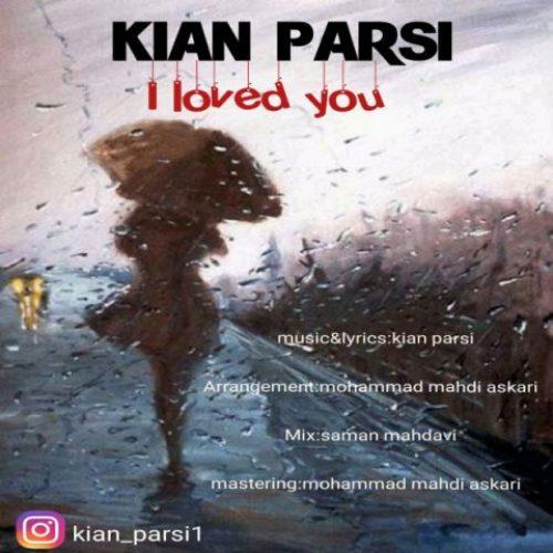 دانلود آهنگ جدید کیان پارسی به نام من عاشقت بودم