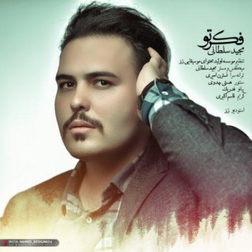 دانلود آهنگ جدید مجید سلطانی به نام فکر تو عکس جدید مجید سلطانی عکس ها و موزیک های جدید مجید سلطانی