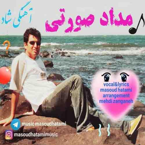 دانلود آهنگ جدید مسعود حاتمی به نام مداد صورتی عکس جدید مسعود حاتمی عکس ها و موزیک های جدید مسعود حاتمی