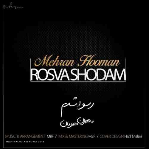 دانلود آهنگ جدید مهران هومان به نام رسوا شدم عکس جدید مهران هومان عکس ها و موزیک های جدید مهران هومان