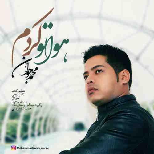 دانلود آهنگ جدید محمد جوان به نام هواتو کردم عکس جدید محمد جوان عکس ها و موزیک های جدید محمد جوان