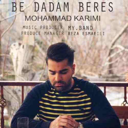 دانلود آهنگ جدید محمد کریمی به نام به دادم برس عکس جدید محمد کریمی عکس ها و موزیک های جدید محمد کریمی