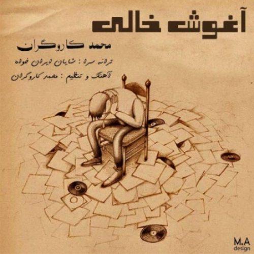 دانلود آهنگ جدید محمد کاروگران به نام آغوش خالی عکس جدید محمد کاروگران عکس ها و موزیک های جدید محمد کاروگران