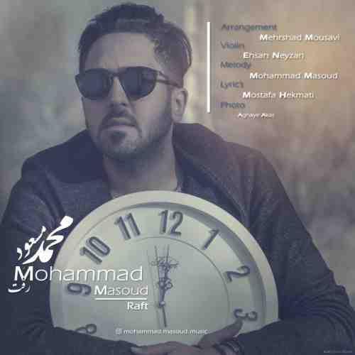 دانلود آهنگ جدید محمد مسعود به نام رفت عکس جدید محمد مسعود عکس ها و موزیک های جدید محمد مسعود