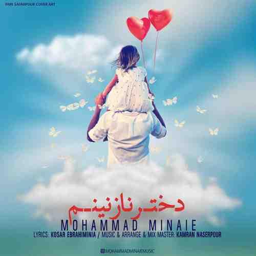 دانلود آهنگ جدید محمد مینایی به نام دختر نازنینم عکس جدید محمد مینایی عکس ها و موزیک های جدید محمد مینایی