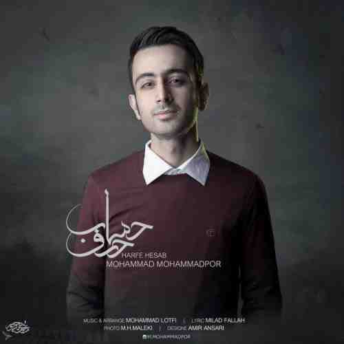 دانلود آهنگ جدید محمد محمدپور به نام حرف حساب عکس جدید محمد محمدپور عکس ها و موزیک های جدید محمد محمدپور
