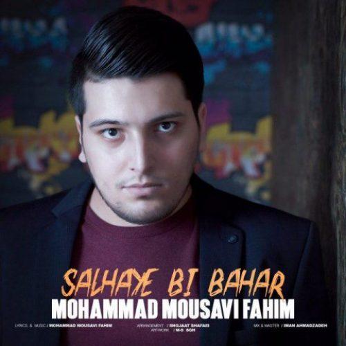 دانلود آهنگ جدید محمد موسوی فهیم به نام سالهای بی بهار عکس جدید محمد موسوی فهیم عکس ها و موزیک های جدید محمد موسوی فهیم
