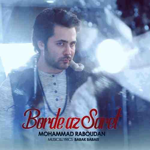 دانلود آهنگ جدید محمد رابودان به نام برده از سرت عکس جدید محمد رابودان عکس ها و موزیک های جدید محمد رابودان