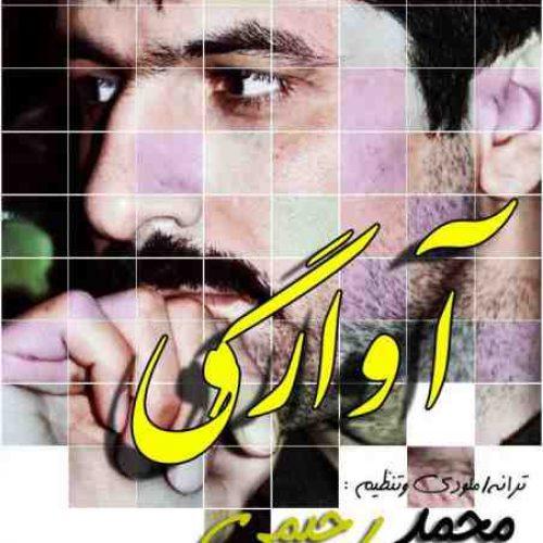 دانلود آهنگ جدید محمد رحیمی به نام آوارگی عکس جدید محمد رحیمی عکس ها و موزیک های جدید محمد رحیمی