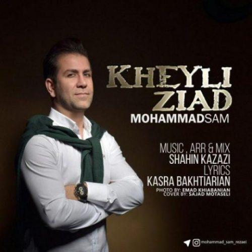 دانلود آهنگ جدید محمد سام به نام خیلی زیاد عکس جدید محمد سام عکس ها و موزیک های جدید محمد سام