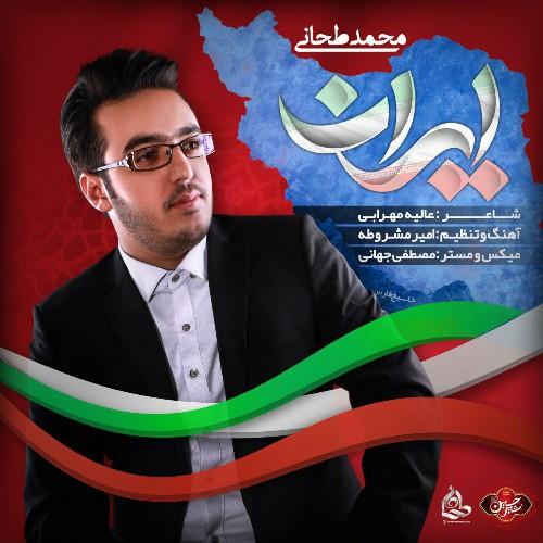 دانلود آهنگ جدید محمد طحانی به نام ایران عکس جدید محمد طحانی عکس ها و موزیک های جدید محمد طحانی